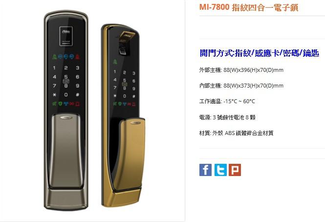 美樂7800