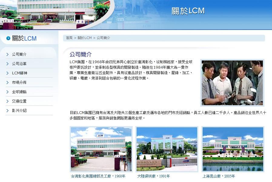 關於lavo母公司lcm集團