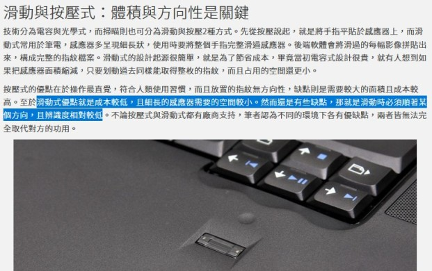 電子鎖 滑動式 指紋辨識