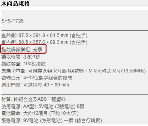 SHS-P728產品規格