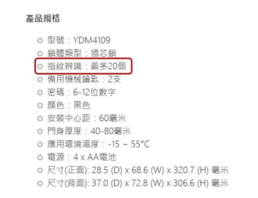 YDM4109 產品規格