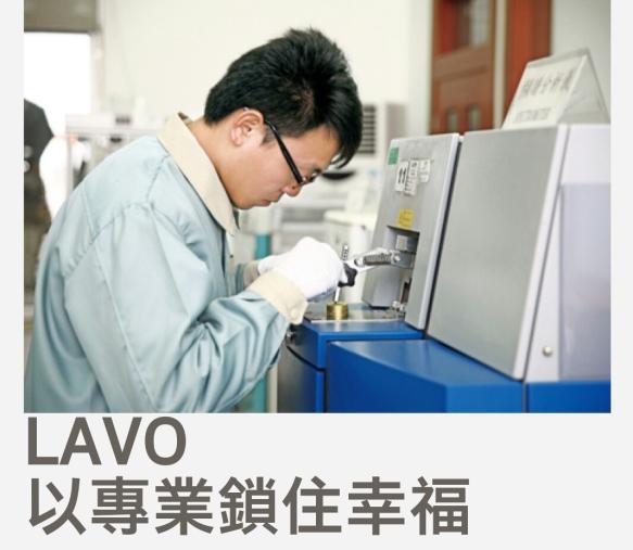 LAVO電子鎖 安裝