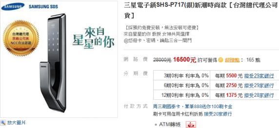 三星電子鎖 P717 評價