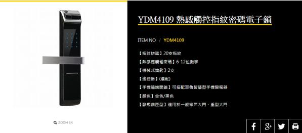 Yale 電子鎖 YDM4109